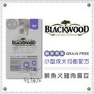BLACKWOOD柏萊富〔極鮮無穀小型成犬均衡配方,5磅,美國製〕