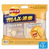 樂事波樂厚片洋芋片組合包172g*12【愛買】