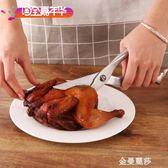 自動回彈全不銹鋼強力雞骨剪廚房多功能加厚剪雞骨魚骨螺絲大剪刀 金曼麗莎