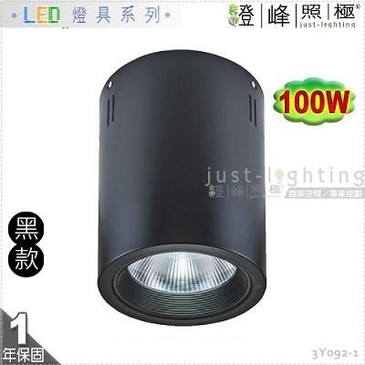 【吸頂筒燈】LED COB 100W 29公分 黑款 大瓦數 全電壓 商空首選 【燈峰照極】3Y092-1