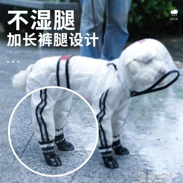 小狗狗雨衣四腳防水全包泰迪比熊寵物的中型犬小型犬雨天衣服雨披 聖誕節全館免運