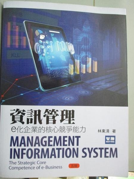 【書寶二手書T4/大學資訊_EAW】資訊管理:e化企業的核心競爭能力5/e_林東清