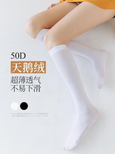 中筒襪女小腿絲襪日系JK半筒長筒過膝襪子夏季薄款長襪及膝襪50D