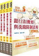 【鼎文公職】2H214-110年【推薦首選-重點整理試題精析】華南銀行(一般行員-經驗行員組)套書