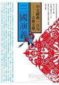 中文經典100句 三國演義