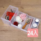 《真心良品》全能格格隔板收納盒24入組