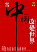 (二手書)當中國改變世界