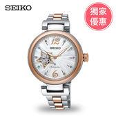 SEIKO精工 機械女錶 (4R38-01M0KS) SSA814J1