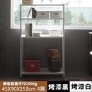 置物架 收納架【J0098】《IRON烤漆鐵力士沖孔平面四層架》90X45X150 MIT台灣製 收納專科