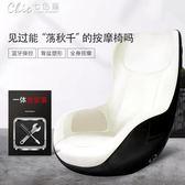 220V休閒家用全身氣壓按摩沙發椅加熱全自動按摩椅搖搖椅「Chic七色堇」igo