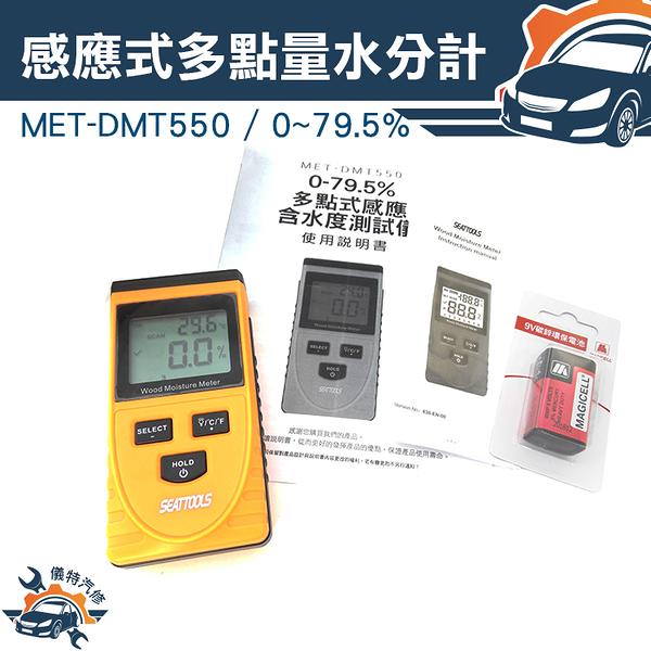 《儀特汽修》手持濕度計 水份測量 0% 79.5% 大螢幕 感應式 多點水分 MET-DMT550
