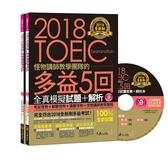 (二手書)2018全新制怪物講師教學團隊的TOEIC多益5回全真模擬試題+解析