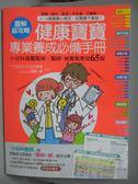 【書寶二手書T1/保健_XEH】健康寶寶專業養成必備手冊-小兒科張璽醫師x醫師。娘實戰育兒65招!