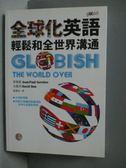 【書寶二手書T5/語言學習_OEN】全球化英語-輕鬆和全世界溝通_奈易耶