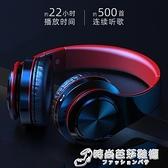 首望 L6X藍芽耳機頭戴式無線游戲運動型跑步耳麥電腦手機男女 時尚芭莎