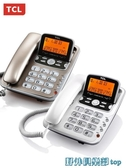 電話機 TCL 206 電話機座機 辦公商務固定電話 家用座式來顯有線報號坐機 快速出貨