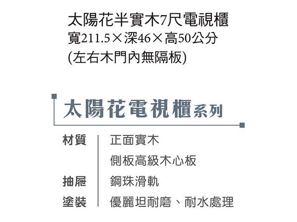 【森可家居】太陽花半實木7尺電視櫃 7JX192-4 長櫃 木紋質感 日系無印風