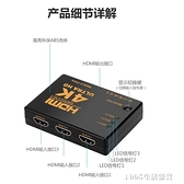 轉換器 高清HDMI切換器3進1出電腦4K接頭三進一出高清電視視頻分配器 1995生活雜貨