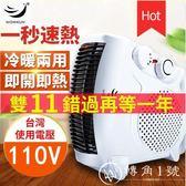 雙11狂歡 ★ 110V電暖器 立減111元 冷暖兩用小空調取暖器家用辦公室電暖氣浴室熱風扇暖風機