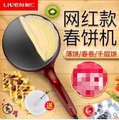利仁薄餅鐺BC11電餅鐺家用煎餅機煎餅果子機千層皮蛋糕(220V)