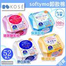 美妝 KOSE高絲 卸妝棉(盒) 52枚入 Softymo 抽取式卸妝棉 (粉/藍/白/黃)可選擇 下標時請備註規格