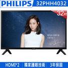 《送HDMI線1.5米》Philips飛利浦 32吋32PHH4032 HD液晶顯示器(附視訊盒)