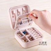 首飾盒 首飾盒女便攜公主歐式韓國耳飾小號簡約耳環耳釘戒指手飾品收納盒 3色