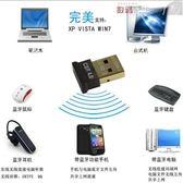 藍芽適配器 台式電腦筆記本耳機音響USB髮射器無線手機接收器4.0 數碼人生
