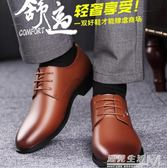 皮鞋男商務正裝英倫繫帶尖頭黑色鞋子男士韓版透氣休閒鞋男鞋  遇見生活