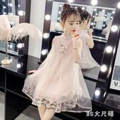 女童連身裙夏裝2020新款兒童漢服童裝夏季女孩公主裙洋氣a字裙 EY11797 【MG大尺碼】