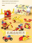 兼容積木歡樂客大顆粒機械齒輪科技拼裝2-8歲男女孩兒童玩具  百搭潮品