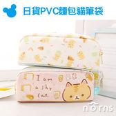 【日貨PVC麵包貓筆袋】Norns KORO貓???? 正版SAN-X 鉛筆盒 化妝包 收納袋 日本卡通動物 可愛禮物
