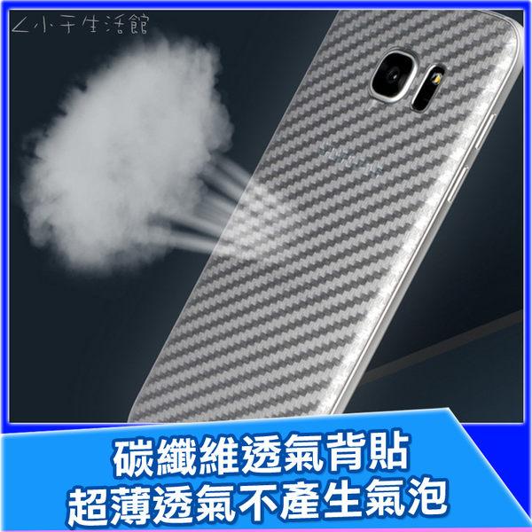 碳纖維背貼 iPhone i5 i6 i7 i8 Plus s6 s7 Edge Note 5 8 a5 a7 a9 2016 C9 Pro s8 s8+ s9 s9+包膜 背膜 保護膜 背貼