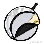 反光板 神牛反光板攝影 110CM五合一圓形補光板折疊便攜五色柔光板便攜包 米家