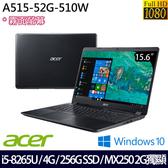 【Acer】 Aspire 5 A515-52G-510W 15.6吋i5-8265U四核256GB SSD效能MX250獨顯Win10輕薄筆電