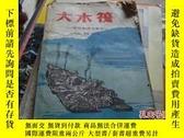 二手書博民逛書店罕見大木筏Y25254 儒勒 科學普及 出版1981