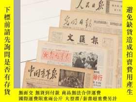 二手書博民逛書店罕見1985年5月21日人民日報Y273171