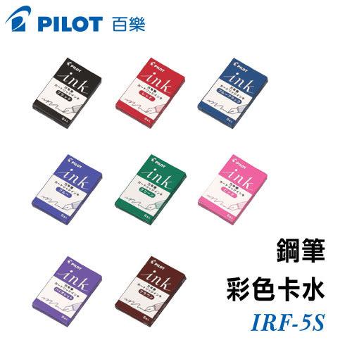 日本 PILOT 百樂 IRF-5S 彩色鋼筆 墨水 卡式墨水 5入/盒