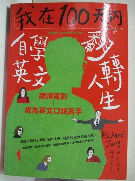 【書寶二手書T1/語言學習_BVO】我在100天內自學英文翻轉人生:跟讀電影成為英文口說高手