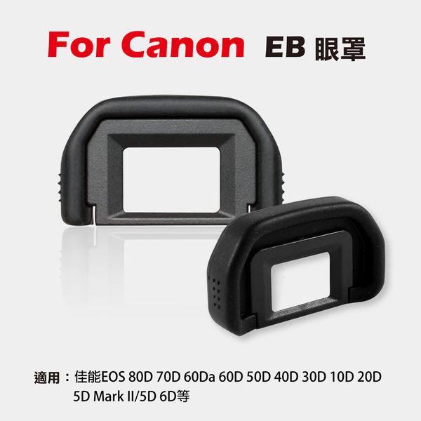御彩數位@Canon EB眼罩 取景器眼罩 80D 70D 60Da 60D 50D 40D 5DII 5D 6D用 副廠