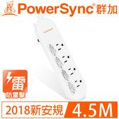 群加 PowerSync 【2018新安規款】防雷擊4開4插延長線/4.5m(PWS-EEA4445)
