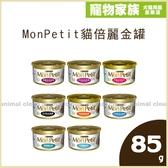 寵物家族-MonPetit貓倍麗金罐85g*12入-各口味可選