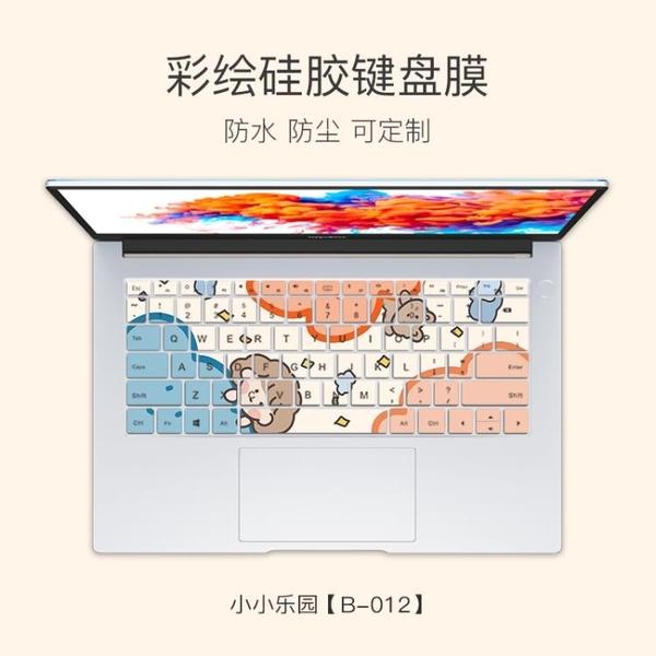 可愛卡通鍵盤膜聯想小新15air14筆記本