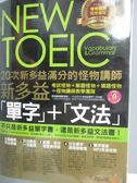 【書寶二手書T1/語言學習_WGR】20次新多益滿分的怪物講師NEW TOEIC新多益單字+文法