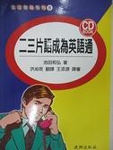 【書寶二手書T1/語言學習_H4R】二三片語成為英語通_池田和弘著; 洪沁玫翻譯