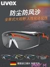 護目鏡UVEX護目鏡男勞保防飛濺騎車防目鏡防灰塵護眼防塵防風沙防護眼鏡 JUST M