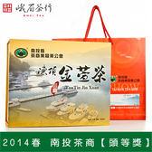 2014春 南投茶商 凍頂金萱茶頭等獎 峨眉茶行