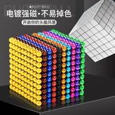 巴克球10000000顆便宜星巴磁鐵球魔力珠磁力棒馬克八克球益智玩具【快速出貨八折下殺】
