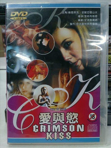 挖寶二手片-E17-003-正版DVD【愛與慾/限制極】-緯恩貝克*安妮亞歷山大