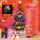 聖誕節裝飾品1.5米聖誕樹套餐帶led彩燈加密聖誕樹含件聖誕禮品BL 雙11搶先夠